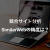 SimilarWeb(無料版)は競合サイトの分析に使えるのか?精度を検証してみた
