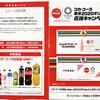 コカ・コーラ東京2020オリンピック応援キャンペーン合計150名に当たる!