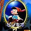 約80年前のアニメ映画! なのに全く色あせない面白さ! 映画「ピノキオ」 感想!