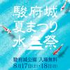 豪華なアーティスト&芸人が大集合イベント「水祭」