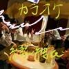 【10/16】第17回歌で繋がるカラオケ縁結び@北新地