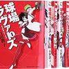 「広島の年」だった今年、あらためて野球ファン漫画「球場ラヴァーズ」(石田敦子)を読む