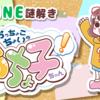 【イベント紹介】LINEでできる謎解き「おちょ子ちゃん」が登場!