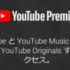 YouTubeの新サービス『YouTube Premium』ってどんなサービス?できることまとめてみたよ!
