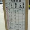全但バス城崎温泉駅発車時刻表・運賃表