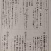 浄覚寺「お彼岸会」音楽法要
