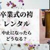卒業式の袴のレンタル、中止だと料金はどうなる?オンライン開催は?