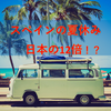 スペインの夏休みは日本の夏休みの12倍!?