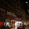 (番外編)香港のピンポンマンションへ突撃!<ジャカルタ(香港編)の夜遊びエロガイド>