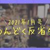 【2021/01】つんどく1月の反省会