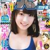 だったらかなとものグラビアも見たい!「週刊少年チャンピオン No.25 宮本佳林(Juice=Juice)」の感想