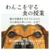 犬のお食事セミナーのご案内 〜 わんこを守る食の授業 〜