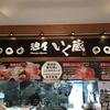 「いく蔵」コンテスト優勝!ナポらー麺は斬新だけどしっかり美味い【富山ラーメン放浪記】