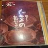浪花ひとくち餃子 餃々(チャオチャオ)で餃子で乾杯の夜@赤羽