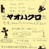 【ライブ】ヤオハグロ2020 春の2days!