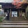 12月3日(木)お遍路最終日残すは8ヶ寺決願寺霊山寺ではどんな思いが込み上げるのか。