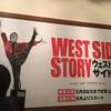 【四季】『ウェストサイド物語』(2016) 感想〜マリアとアニタは、失うものが多過ぎた