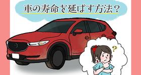 車の寿命と走行距離・年数の関係とは?メンテナンスで寿命を延ばそう