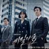 「秘密の森~深い闇の向こうに~」Amazonプライム会員無料!|韓国ドラマ