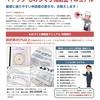 マドック ものづくり補助金マニュアル【商品開発支援】