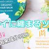 Herb Garden(ハーブガーデン)ヘアバーム天然成分99%オーガニック!優れた効果性で口コミも高評価!
