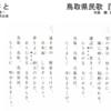 浜松鳥取県人会(因伯会)(11) 平成30年総会・懇親会、故郷を思い、ふるさとを盛り上げよう!