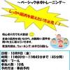 イベントプログラム~ベーシック水中トレーニング~