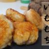 里芋のいももち 作り方(レシピ) 里芋につなぎはご飯 千葉の郷土料理