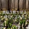 連休を利用して仙台に行ってきました【3.山形の宝珠山立石寺で煩悩を断ち切る】