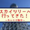 『東京スカイツリー』の見どころ&近くのおすすめラーメン屋を紹介!~わんらぶ散歩~