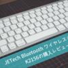 【Macユーザーにおすすめ】JETech Bluetooth ワイヤレスキーボード K2156の購入レビュー!