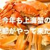 まさに口福!今が旬【上海蟹】の美味しい食べ方とは!?