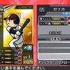 【ファミスタクライマックス】 虹 金 田口壮 選手データ 最終能力 オリックス・バファローズ コーチ