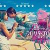 映画『フロリダ・プロジェクト 真夏の魔法』
