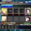 タガタメ日記4