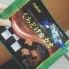 手作りバレンタインチョコを彼女に渡してみた!【モテる男っていうのはこういうことなんだなぁ・・】