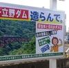 阿蘇の立野ダム-ストップ看板
