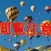 ホラーな目に遭わせてやる……! by『伊藤潤二研究 ホラーの深淵から』
