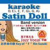 Satin Doll/サテンドールの歌詞・曲解説・和訳・カラオケ(Demo Vocal鈴木輪)