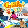 子供が雪遊びをしに静岡県ぐりんぱに行ってきました。