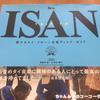 モーラム、ルークトゥンを知りたくてsoi48 の書籍『ISAN イサーン』を買ってみました