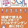 SQL グループ別の集計(GROUP BY)