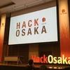 世界の事例に見るスタートアップコミュニティとそれをとりまく環境のあり方- Hack Osaka 2018レポート