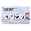 vol.274 スタートアップ専門起業家新聞 ~お役立ち情報~