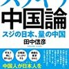 【一意専心vs臨機応変】スッキリ中国論/田中信彦