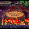 【悪魔城ドラキュラ 闇の呪印】#31「最終回:ドラキュラ」