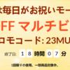 【iHerb23周年セール】マルチビタミンサプリが23%OFF!プロモコードは「23MULTI」