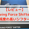 G29対応シフター「Driving Force Shifter」のレビュー!コスパの高いおすすめシフター