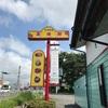 台湾料理店の韓国冷麺