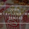2018年観てよかった映画!【狐狼の血】感想